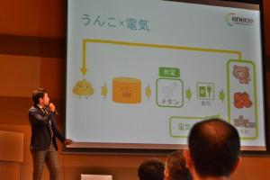 グランプリの石井さんのプレゼン「うんこ×電気」!!