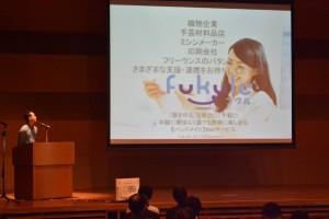 準グランプリの木島さんのプレゼン「Fukule」のロゴは、ランサーズを活用したそうです。