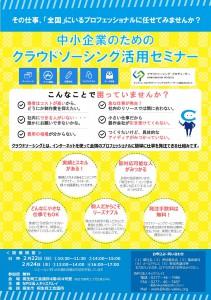 クラウドソーシング勉強会_チラシ2-001