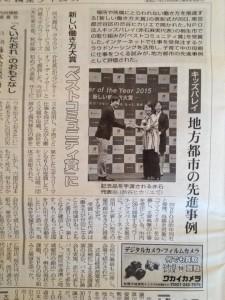 20150327_桐生タイムス