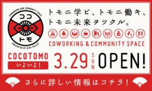 cocotomo_banner