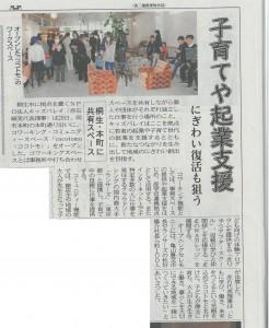 20150330_上毛新聞