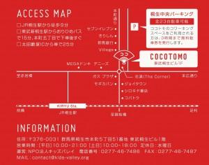cocotomo_map