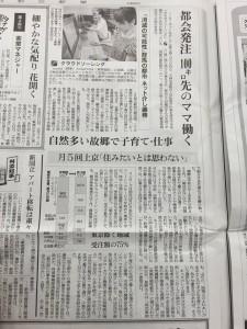 0905朝日新聞