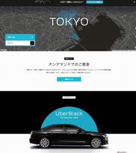 Uber   Tokyo