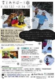 2015213.14雪とあそぼー!
