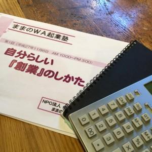 ままのWA起業塾4