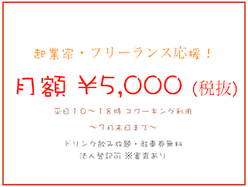 月額料金設定032622.001