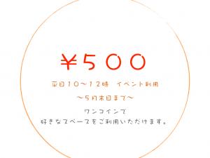 ココトモスペース料金
