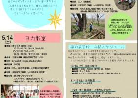 風の子学校(春)