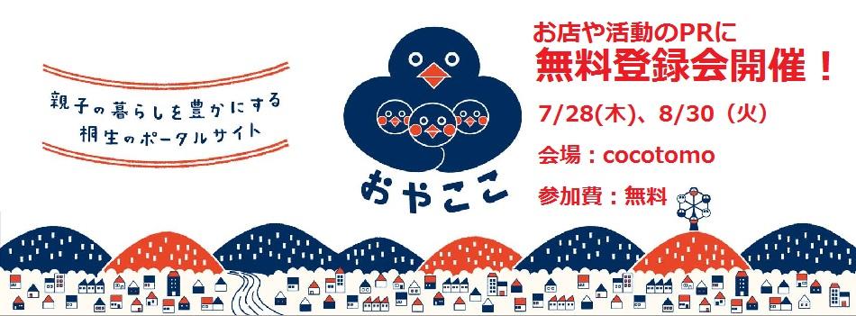 コワーキング&コミュニティスペース「cocotomo」/NPO法人キッズバレイ