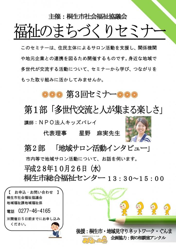 10月26日社会福祉協議会