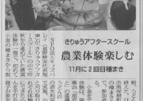 20161004タイムス(うどん作り教室)