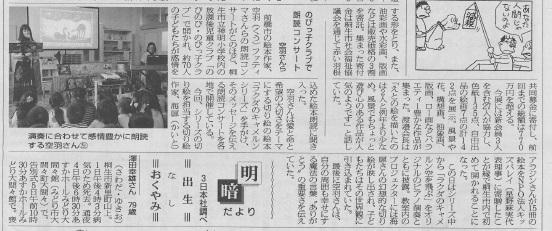 20161203桐生タイムス