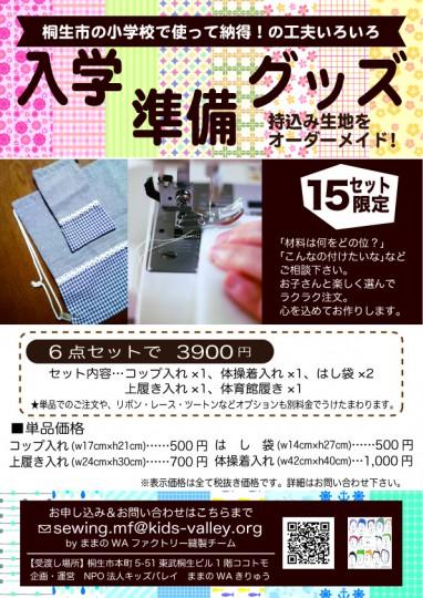 入園・入学グッズチラシ4C1_18