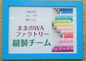 ままのWAソーイング ロゴ