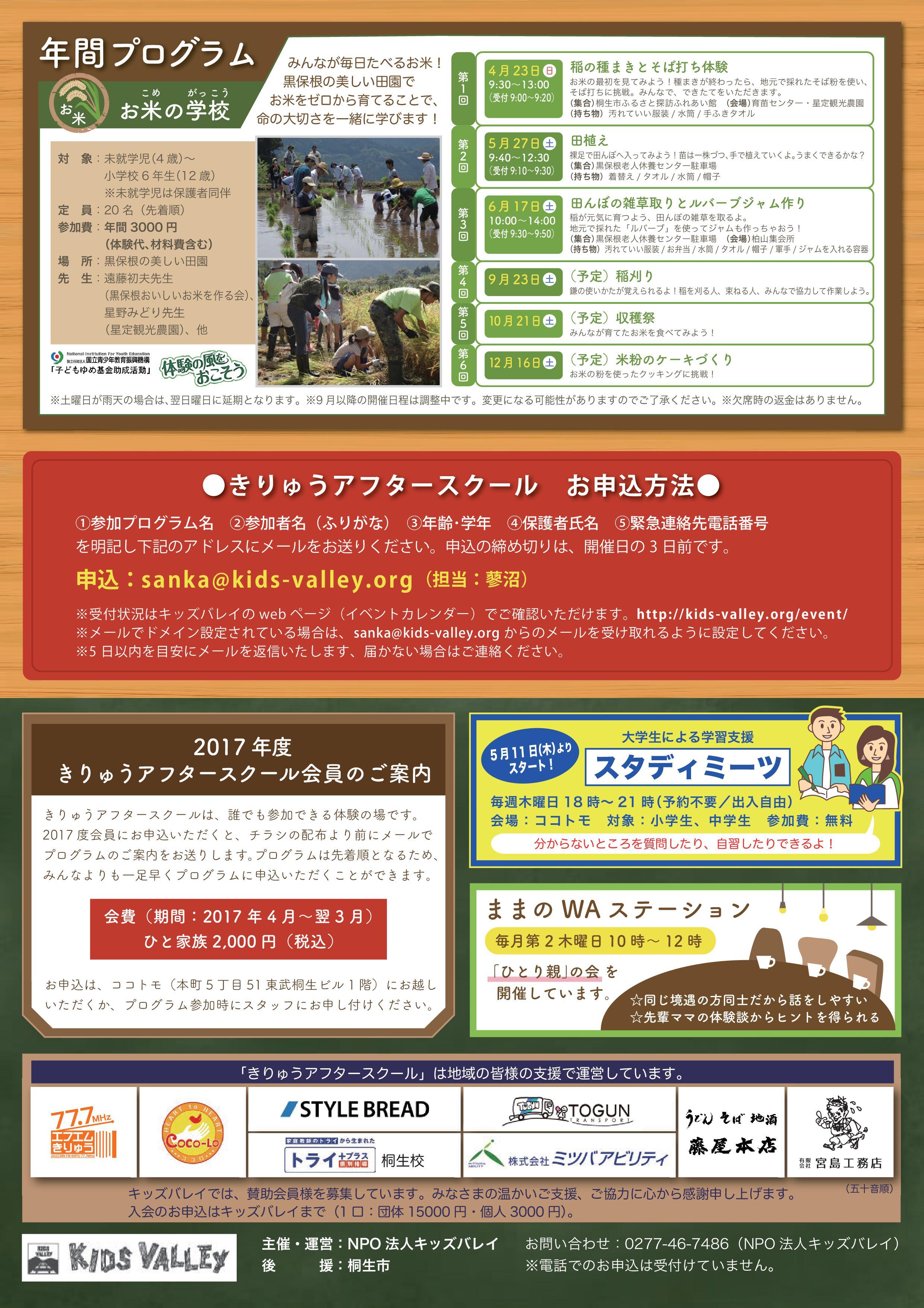 ★きりゅうアフタースクール<4月・5月>の予定-002