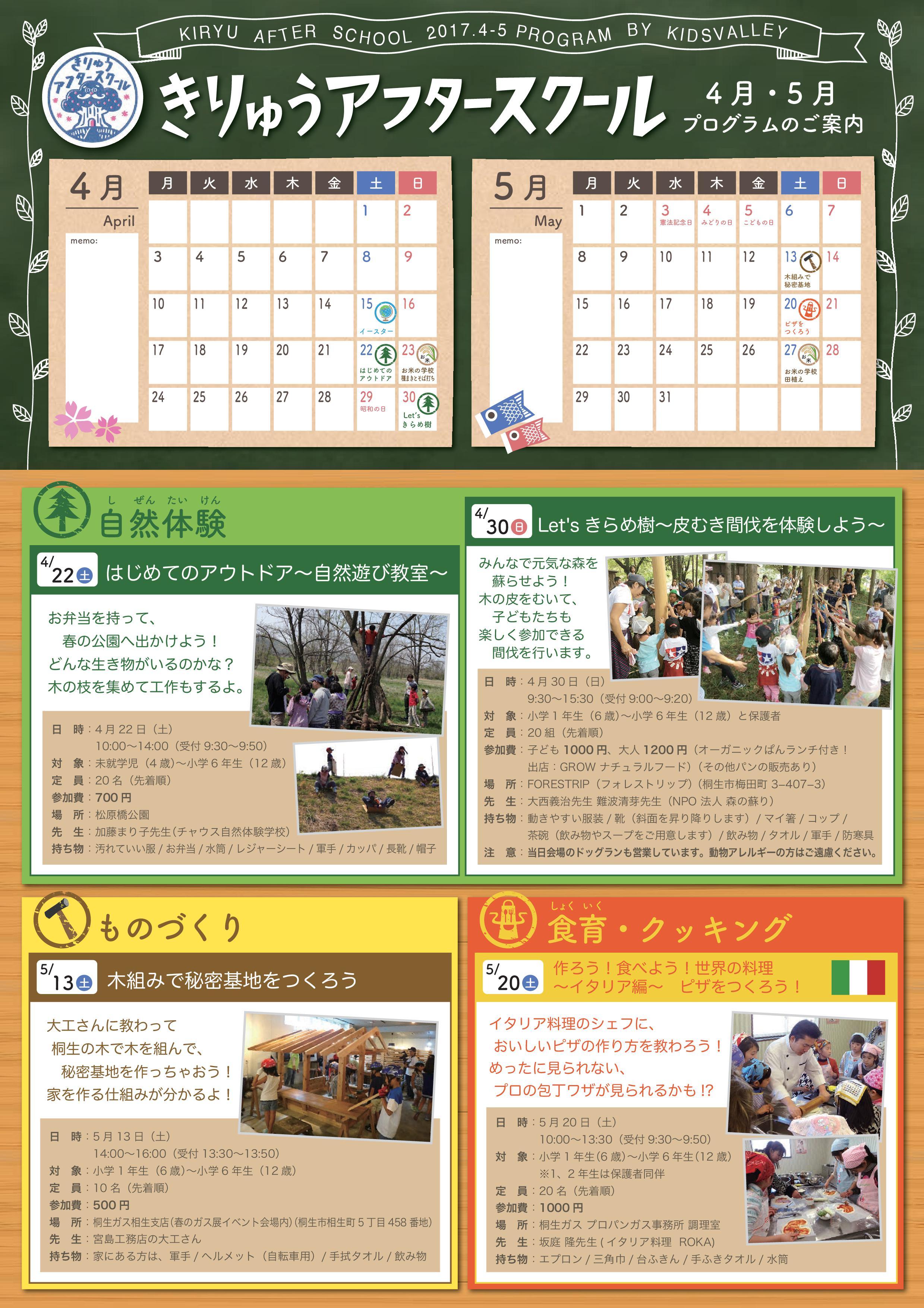 ★きりゅうアフタースクール<4月・5月>の予定-001