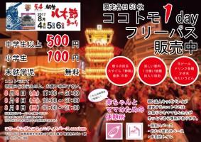 桐生祭り用チラシ表