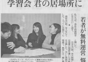 読売新聞_スタディーミーツ記事 アイキャッチ