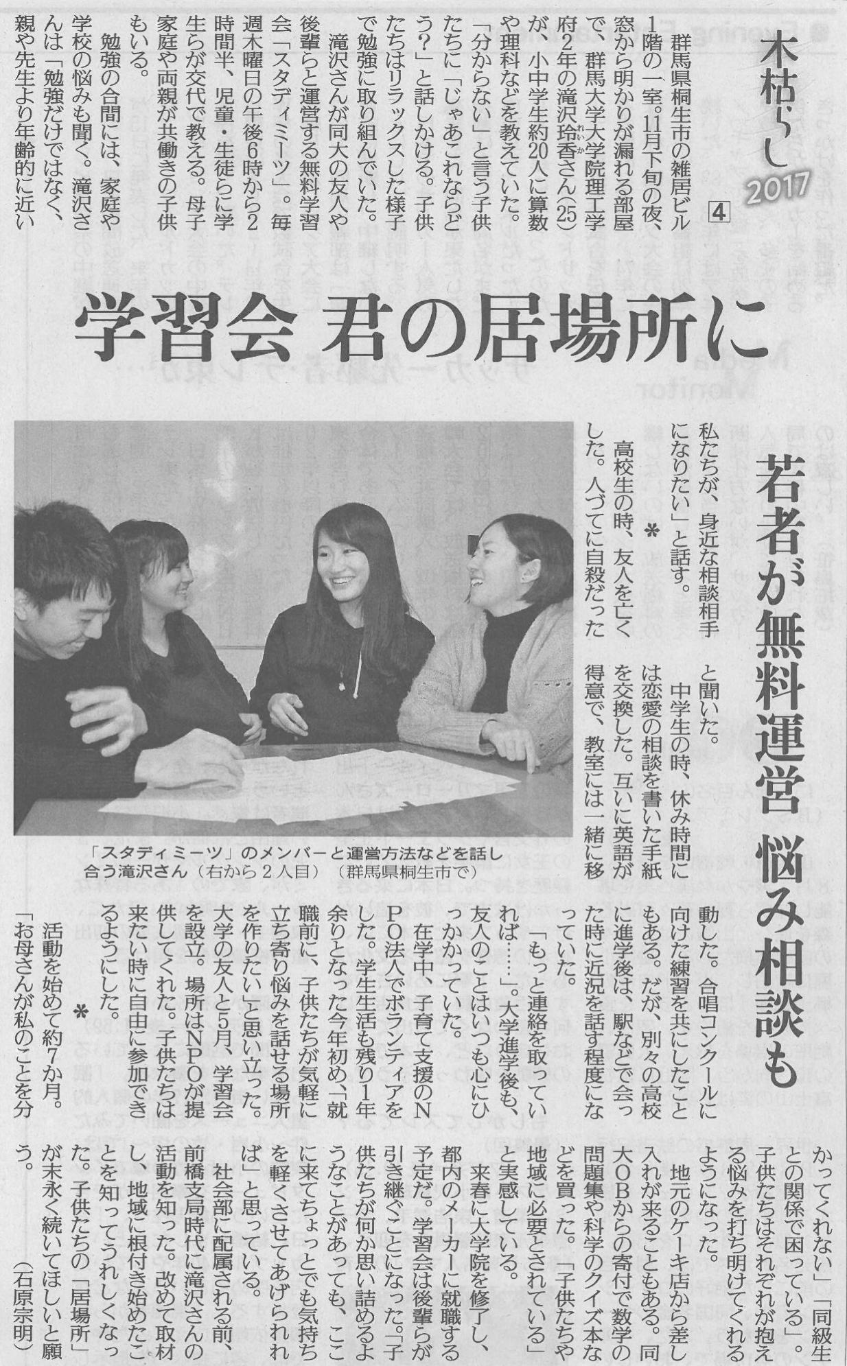 読売新聞_スタディーミーツ記事
