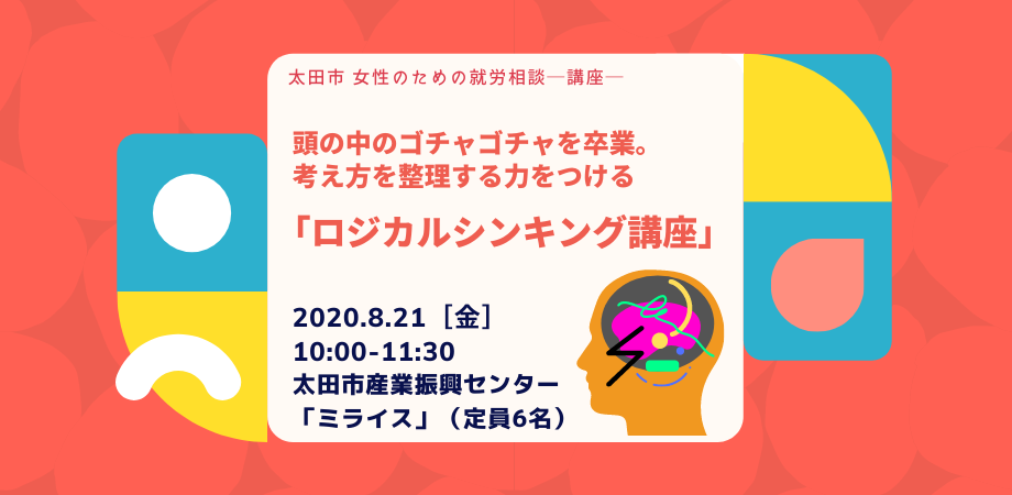 NPO法人キッズバレイ/「cocotomo -ココトモ-」コワーキングスペース&コミュニティスペース